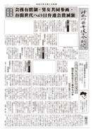 神奈川県弁護士会新聞